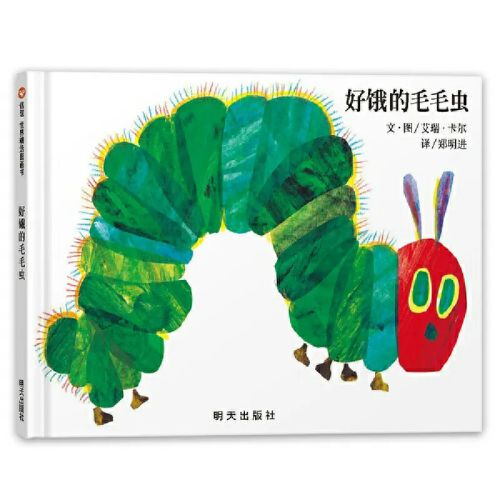 22《好饿的毛毛虫》:一本充满了诗情与创意的绘本