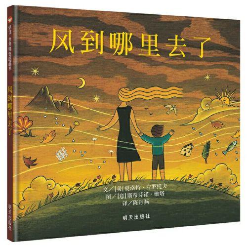 08《风都到哪里去了》:引领家长和孩子走一趟奇妙的自然之旅。