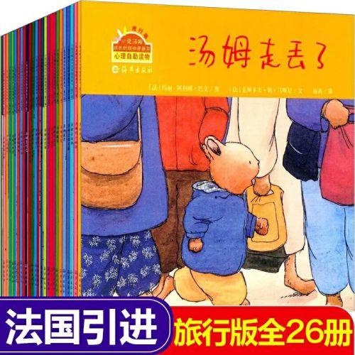 29《小兔汤姆系列绘本旅行版》:带着汤姆去旅行,小开本、大乐趣,快乐陪伴你!
