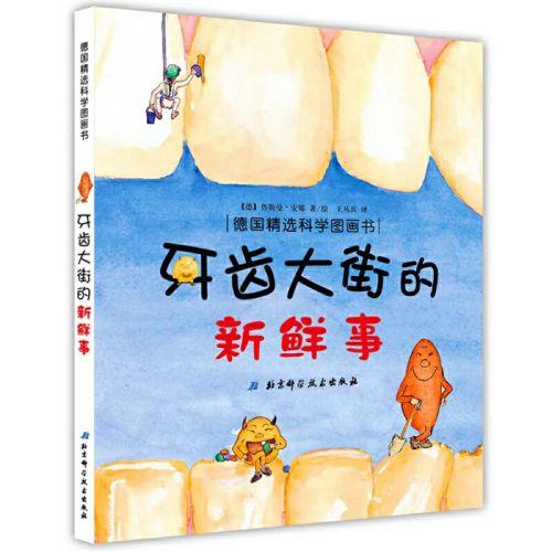 11《牙齿大街的新鲜事》:牙齿健康知识,引导宝宝认认真刷牙