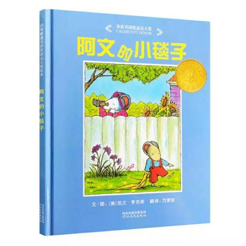 26《阿文的小毯子》:当孩子无比依恋一样东西时,家长怎么办呢?