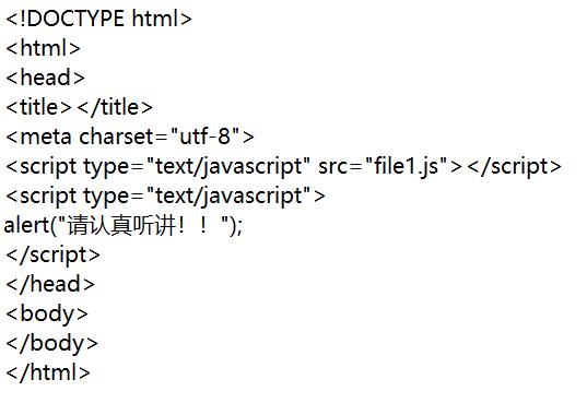 HTML中嵌入js代码的两种方法