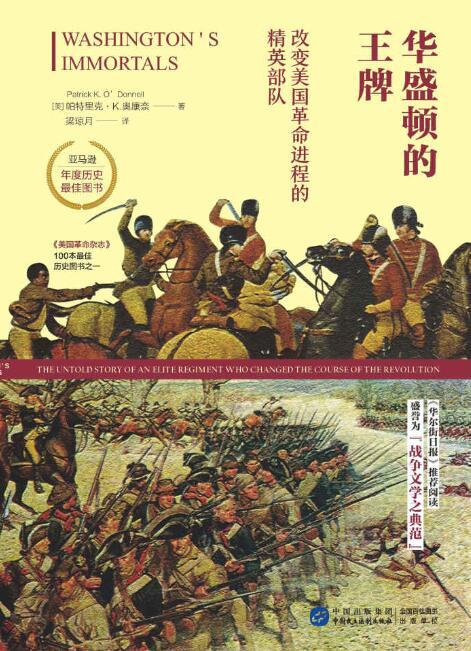《华盛顿的王牌 : 改变美国革命进程的精英部队》[美]帕特里克·K.奥康奈epub+mobi+azw3