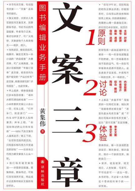 《文案三章 : 图书编辑业务手册》黄集伟epub+mobi+azw3