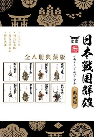 《日本战国群雄系列(套装八册)》山冈庄八/司马辽太郎epub+mobi+azw3