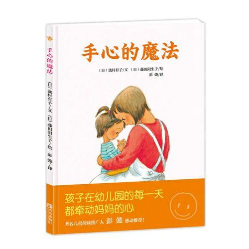 42《手心的魔法》:实用的情绪管理绘本,让宝宝快乐做自己