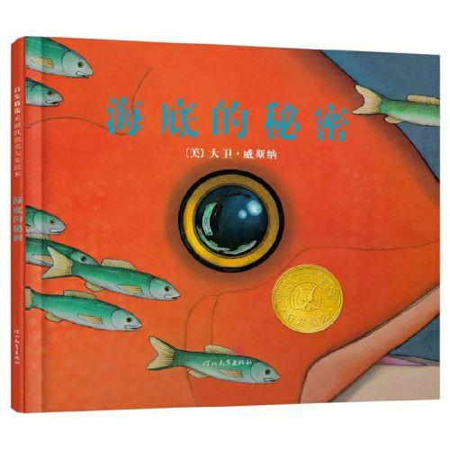 40《海底的秘密》:幸运的孩子们在进行神秘的传递,让我们看到一个神奇无比的海底世界。