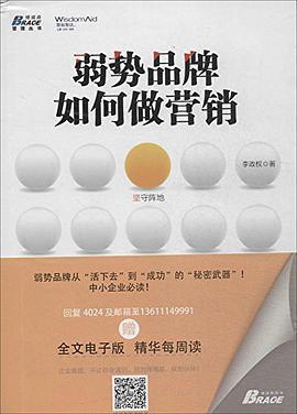 《弱势品牌如何做营销》李政权/强势品牌林立得一席之地/epub+mobi+azw3