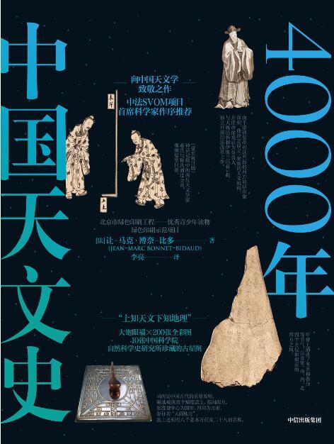 《4000年中国天文史》[法]让-马克·博奈-比多epub+mobi+azw3