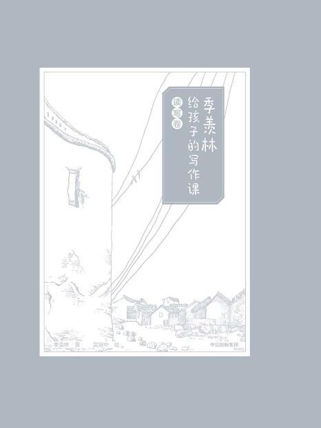 《季羡林给孩子的写作课·读写卷》季羡林/吴冠中epub+mobi+azw3