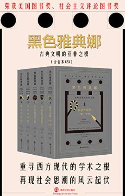 《黑色雅典娜:古典文明的亚非之根(套装全3卷共5册)》马丁·贝尔纳, 郝田虎epub+mobi+azw3