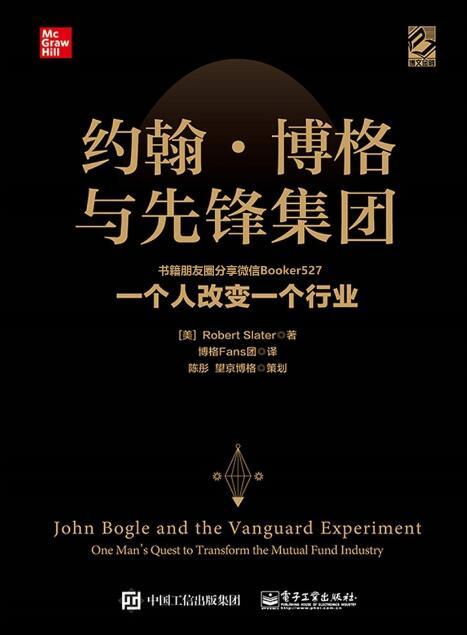 《约翰·博格与先锋集团:一个人改变一个行业》epub+mobi+azw3