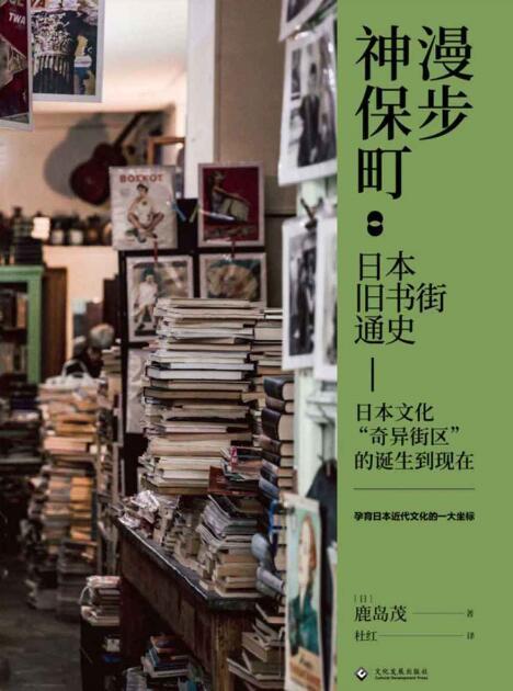 《漫步神保町:日本旧书街通史》[日]鹿岛茂epub+mobi+azw3