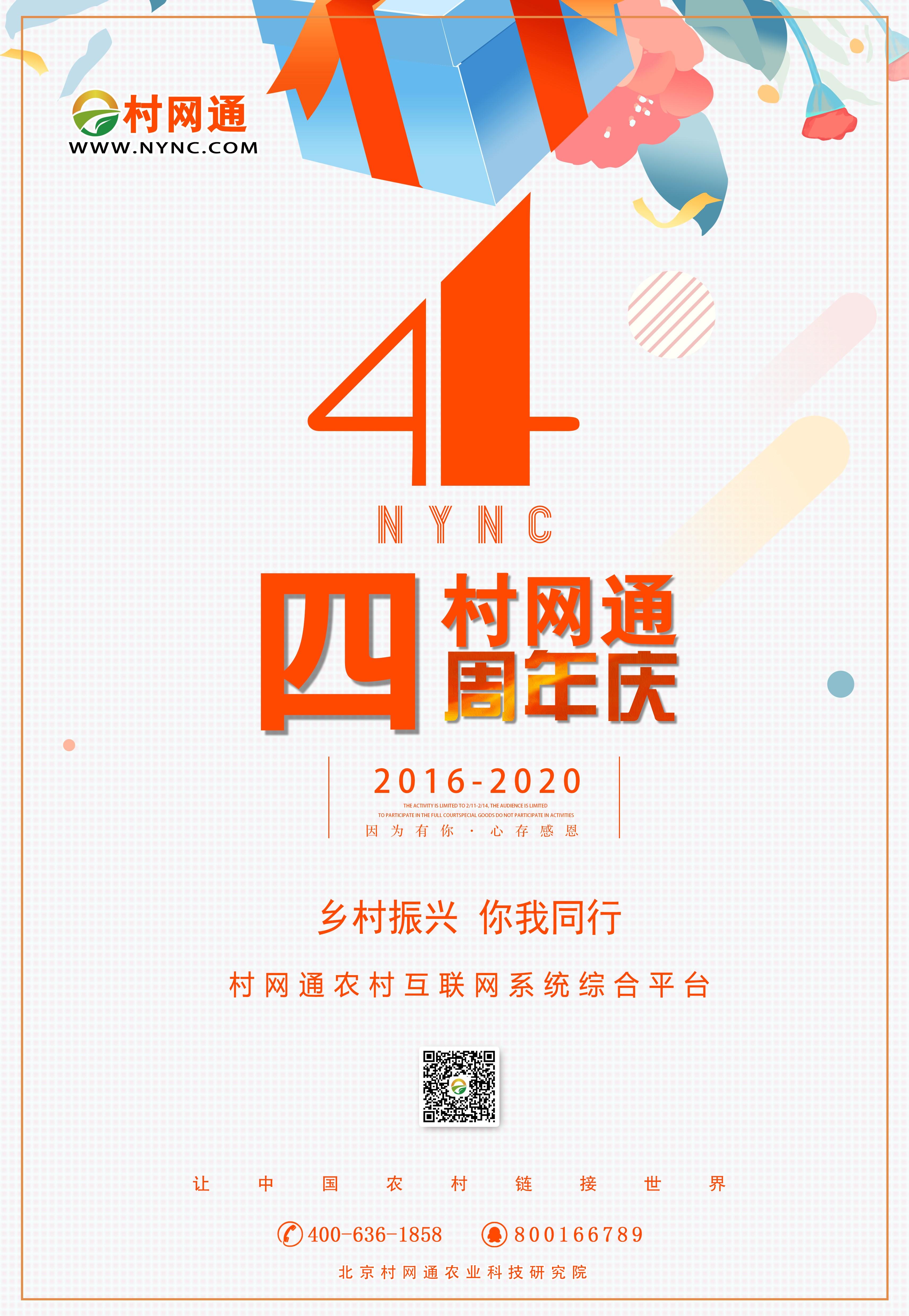 村网通四周年专题宣传海报