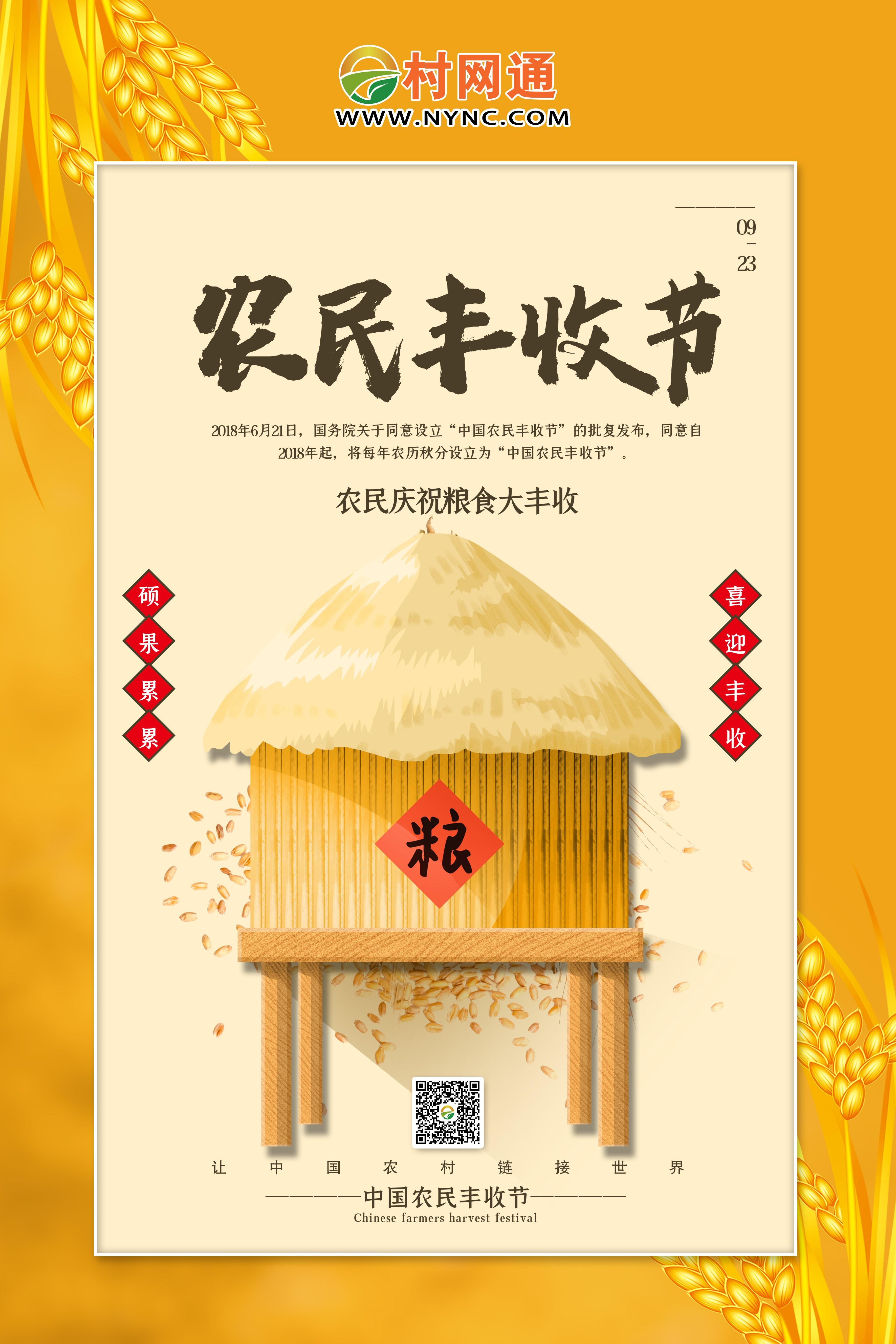村网通丰收节专题宣传海报