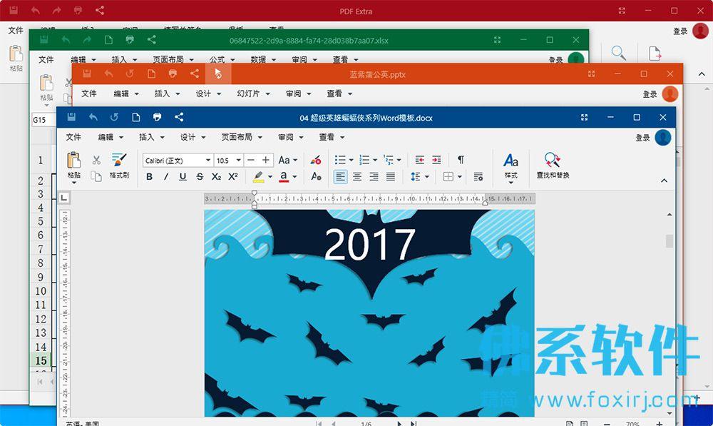 功能强大的办公软件OfficeSuite Premium 中文版