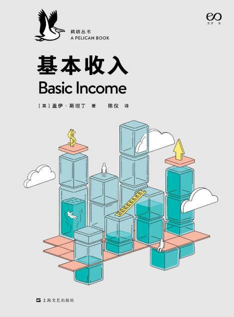 《基本收入·鹈鹕丛书》[英]盖伊·斯坦丁epub+mobi+azw3