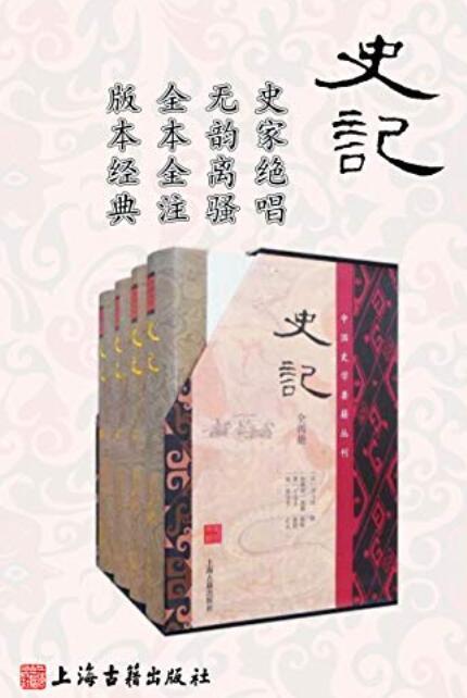 《史记(全四册)》司马迁epub+mobi+azw3