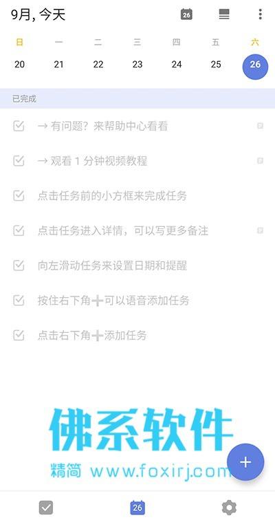 事务清单管理软件滴答清单TickTick 中文版