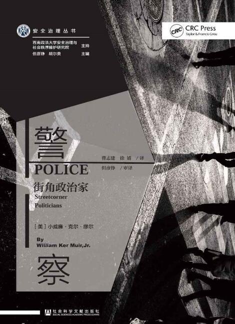 《警察:街角政治家》小威廉·克尔·缪尔epub+mobi+azw3