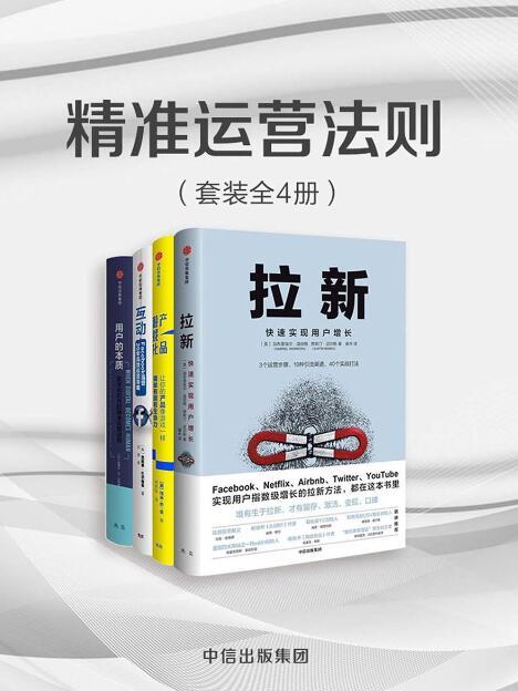 《精准运营法则(套装共4册)》epub+mobi+azw3