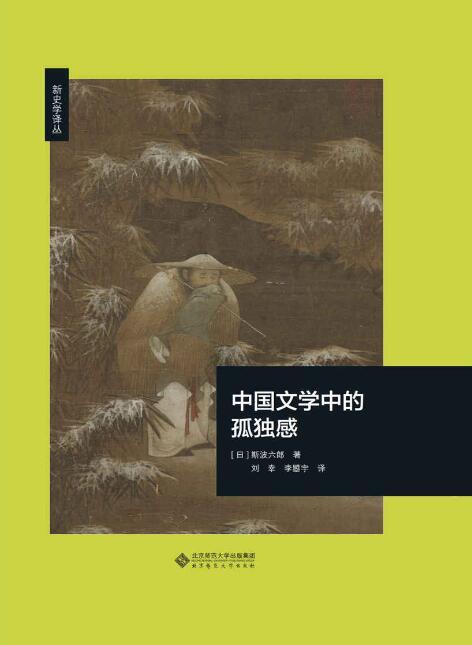 《中国文学中的孤独感》斯波六郎 epub+mobi+azw3
