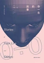你一生的故事