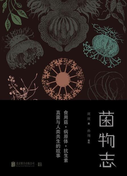 《菌物志》斑斑epub+mobi+azw3