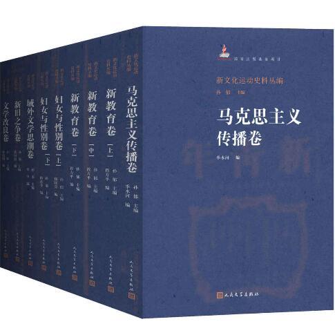 《新文化运动史料丛编:1—6卷》孫郁 epub+mobi+azw3