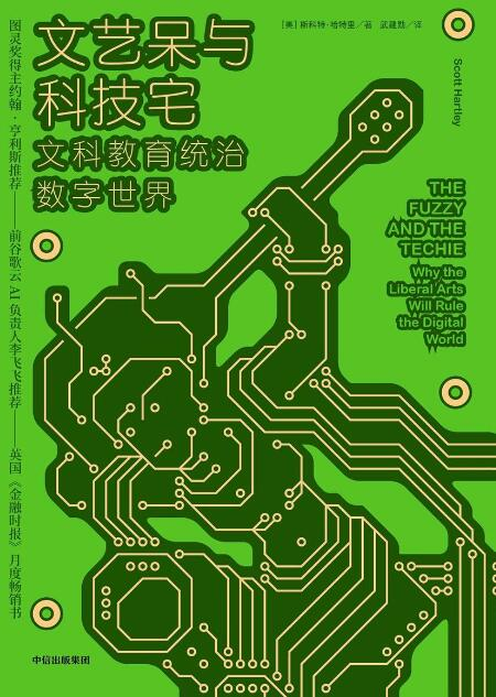 《文艺呆与科技宅:文科教育统治数字世界》[美]斯科特·哈特里epub+mobi+azw3