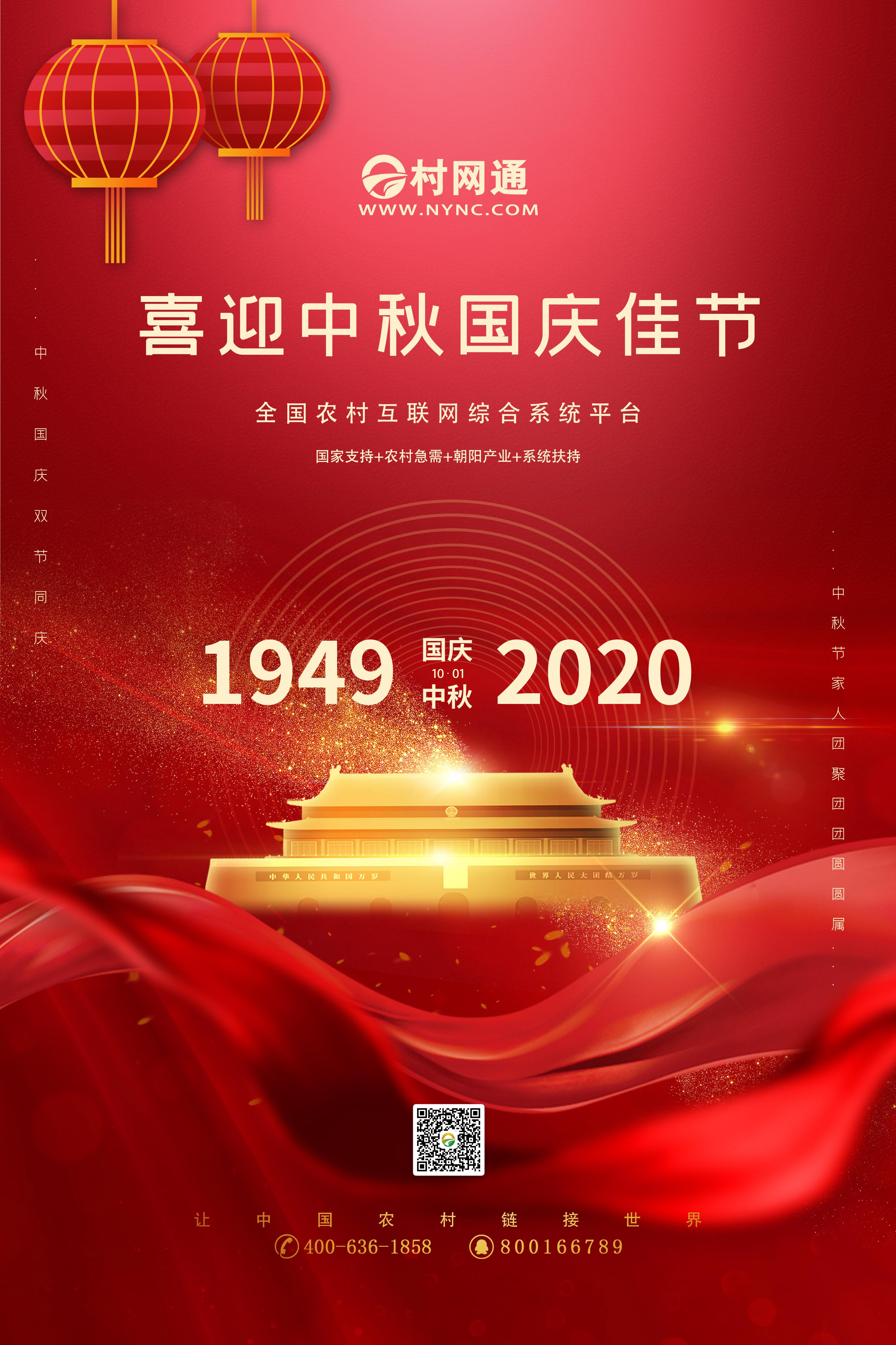 村网通国庆中秋双节专题宣传海报