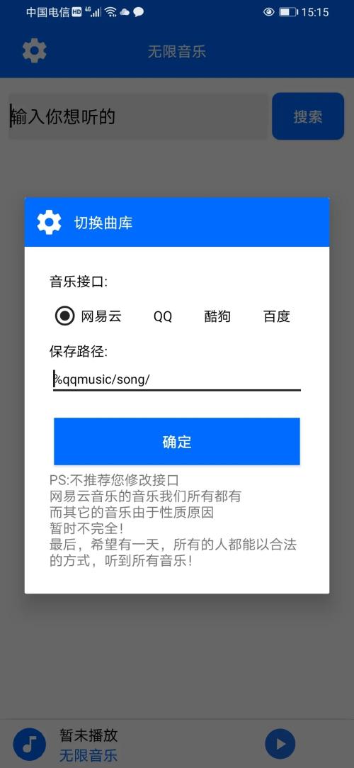 无限音乐 v2.0清爽版