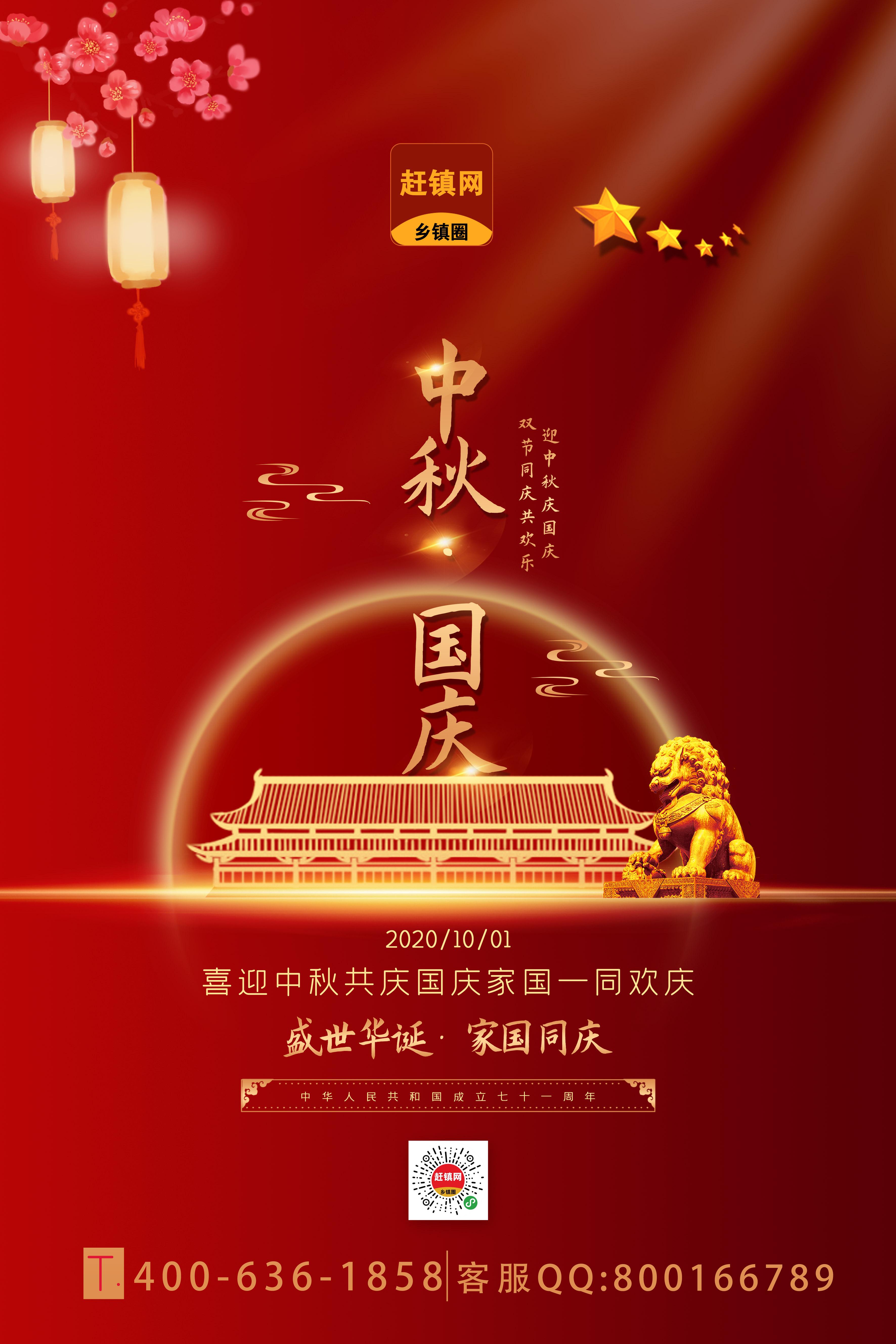 赶镇网国庆中秋双节专题宣传海报