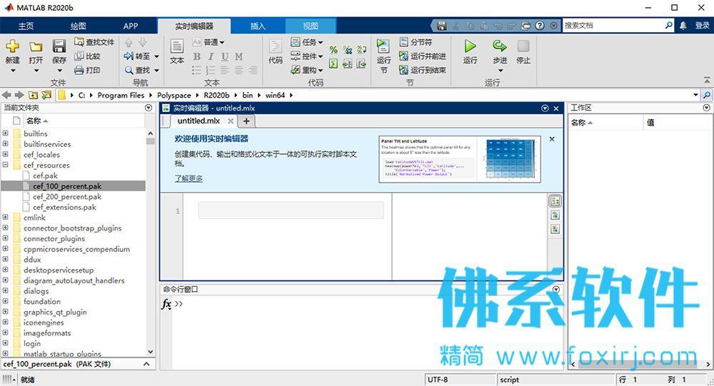 算法开发/数据分析/模型创建MathWorks MATLAB R2020b 中文版
