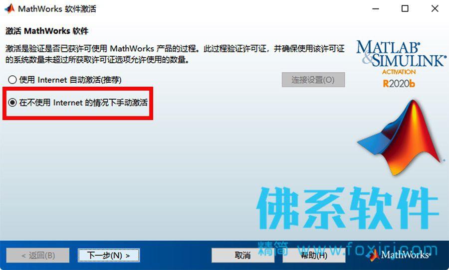 MathWorks MATLAB R2020b详细图文激活教程