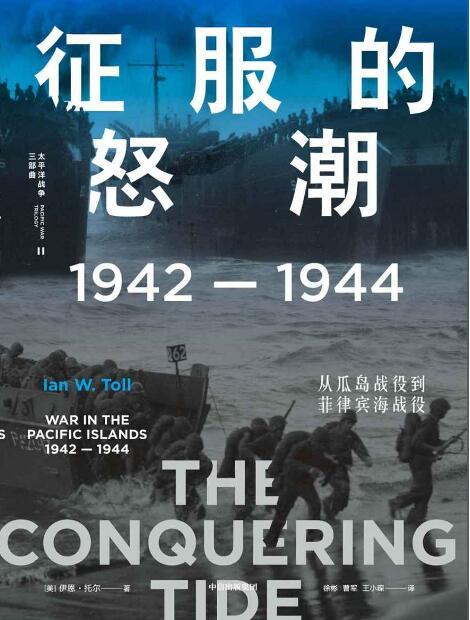 《征服的怒潮 : 1942—1944,从瓜岛战役到菲律宾海战役》[美]伊恩·托尔epub+mobi+azw3