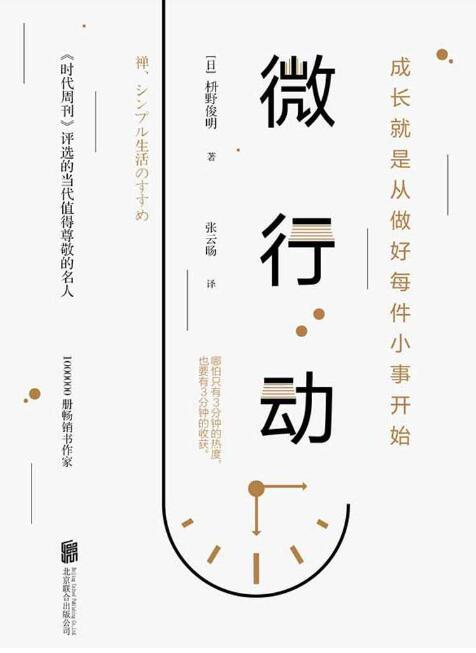 《微行动 : 成长就是从做好每件小事开始》[日] 枡野俊明 epub+mobi+azw3