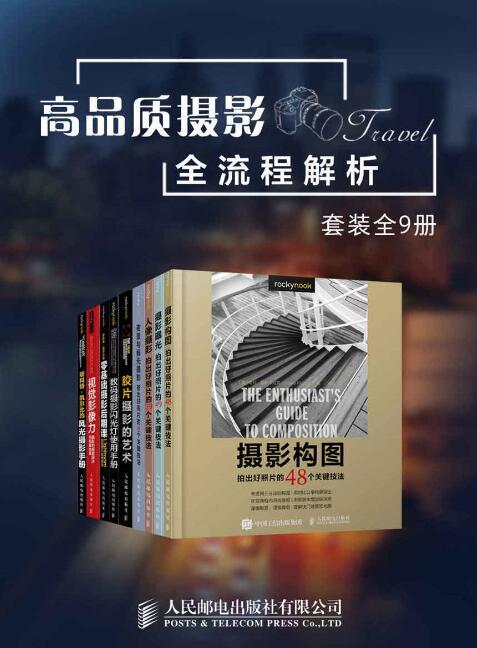《高品质摄影全流程解析(套装全9册)》斯科特·凯尔比epub+mobi+azw3