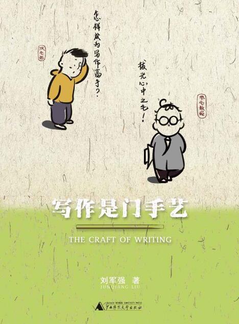 《写作是门手艺》刘军强 epub+mobi+azw3