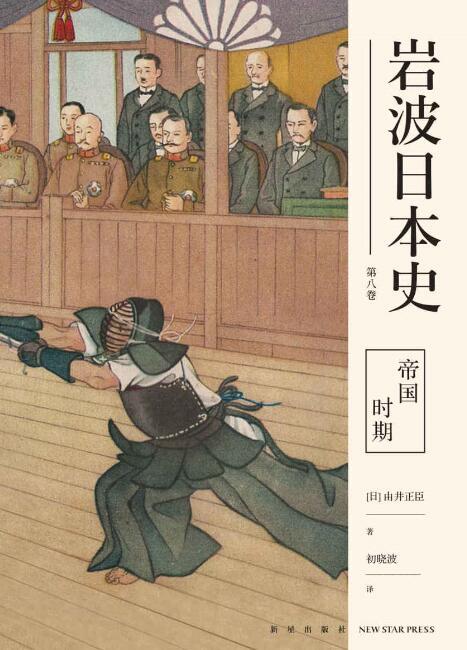 《帝国时期(岩波日本史 第八卷)》[日]由井正臣epub+mobi+azw3