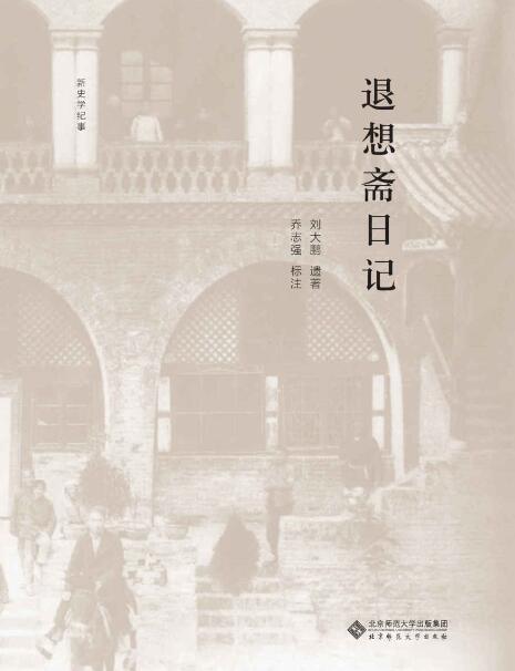 《退想斋日记》刘大鹏/乔志强epub+mobi+azw3