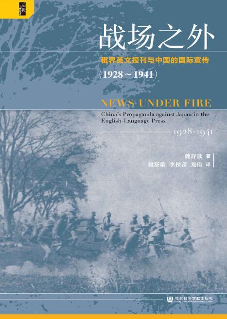 《战场之外:租界英文报刊与中国的国际宣传(1928~1941)》魏舒歌epub+mobi+azw3
