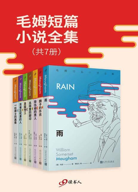 《毛姆短篇小说全集(套装共7册)》 epub+mobi+azw3
