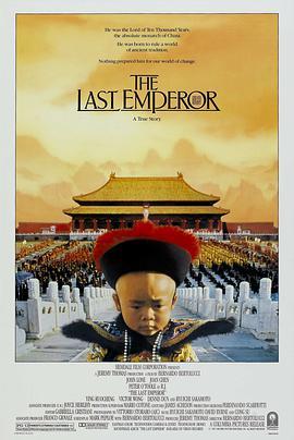 末代皇帝 The Last Emperor