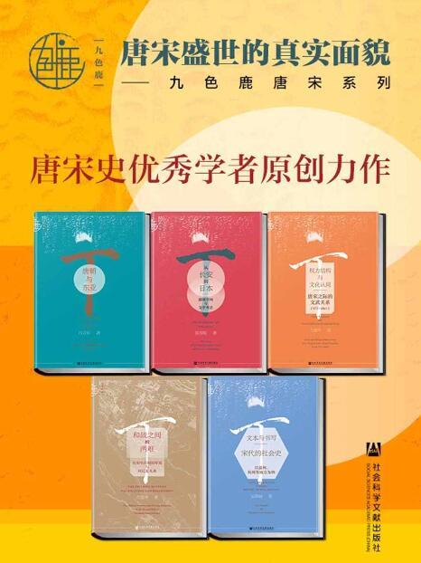 《九色鹿·唐宋系列(全五册)》epub+mobi+azw3