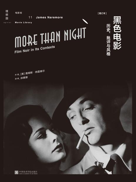 《黑色电影 : 历史、批评与风格》[美]詹姆斯·纳雷摩尔epub+mobi+azw3