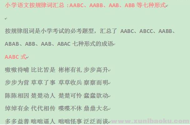 小学语文按规律词汇总 : AABC、AABB、AAB、ABB等七种形式Word文档下载
