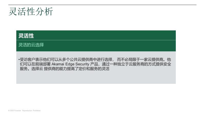 Akamai:新常态下边缘安全防护体系作用凸显-RadeBit瑞安全