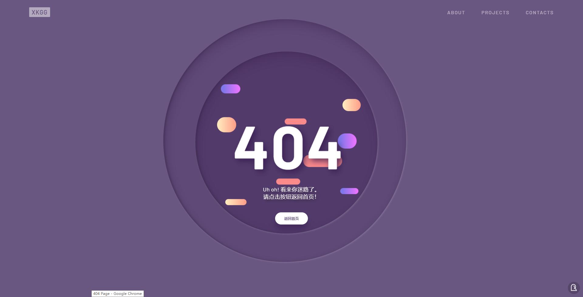 几何特效404网站单页