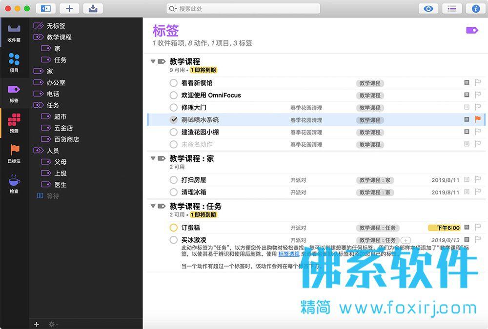 功能强大的任务管理软件OmniFocus Pro for Mac中文版